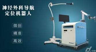 浅析国产手术机器人四小龙