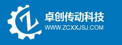 深圳卓创传动科技有限公司