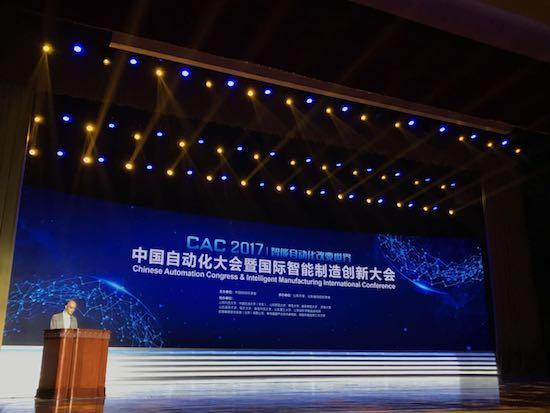 中国自动化大会暨国际智能制造创新大会举行