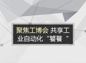 """聚焦工博会,共享工业自动化""""饕餮大餐"""""""