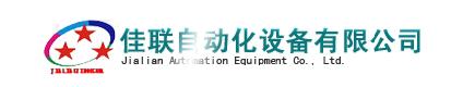 深圳市佳联自动化设备有限公司