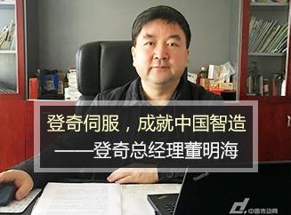 登奇伺服,成就中国智造——访武汉登奇机电澳门美高梅娱乐场有限公司总经理董明海