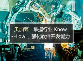 贝加莱:掌握行业 Know -H ow ,强化软件开发能力