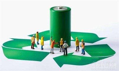 废旧动力电池自动化拆解成套装备将被选入2017年重大环保技术装备目录