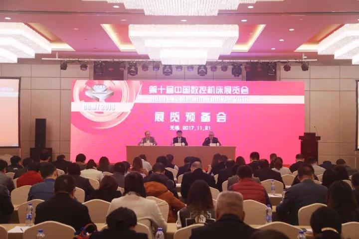 第十届中国数控机床展览预备会在无锡召开