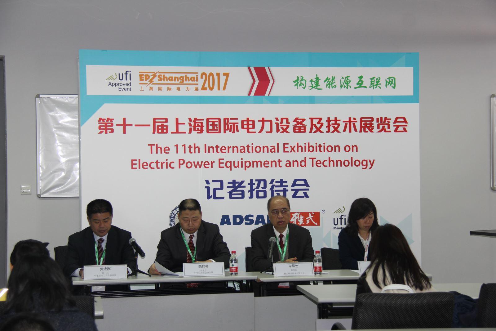 上海国际电力展盛大开幕 聚焦能源互联网