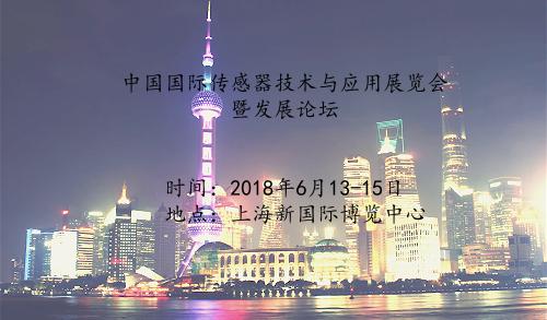 2018中国国际传感器澳门美高梅娱乐场与应用展将于上海举办