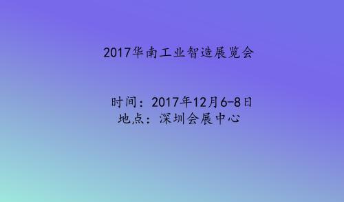 2017华南工业智造展览会将于12月6日深圳盛大开幕