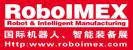 06-2018中国(广州)国际机器人、智能装备及制造技术展览会