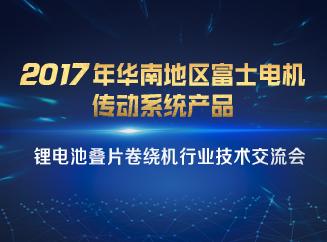 富士电机华南地区锂电池制片机技术交流会