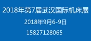 2018武漢國際機床展