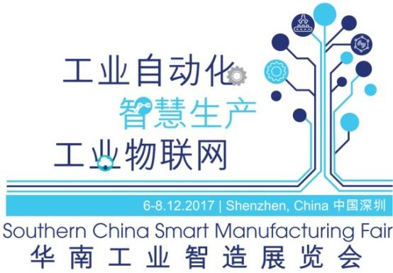 2017华南工业智造展览会12月6日隆重开幕!