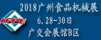 01-中国(广州)国际食品加工、包装机械及配套器材展览会展