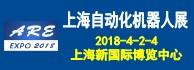 05-2018上海国际工业自动化及机器人展览会