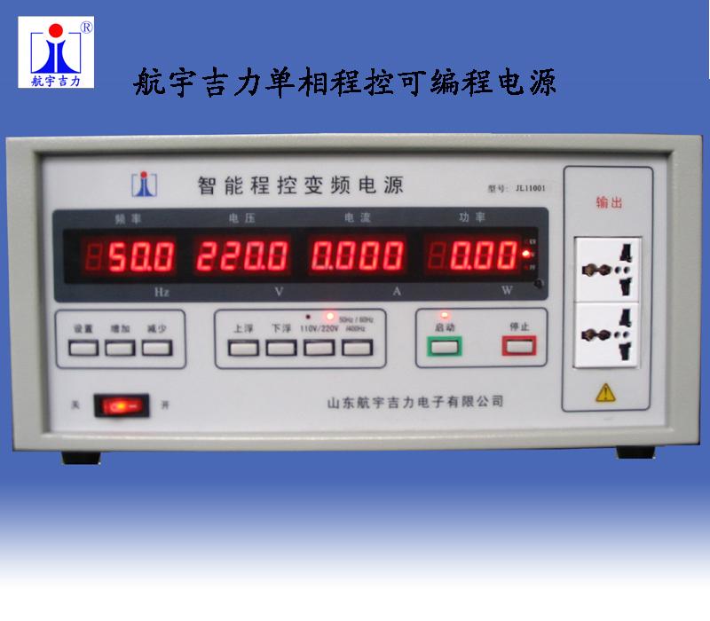 500w变频电源交流智能程控山东航宇吉力电子有限公司变频器