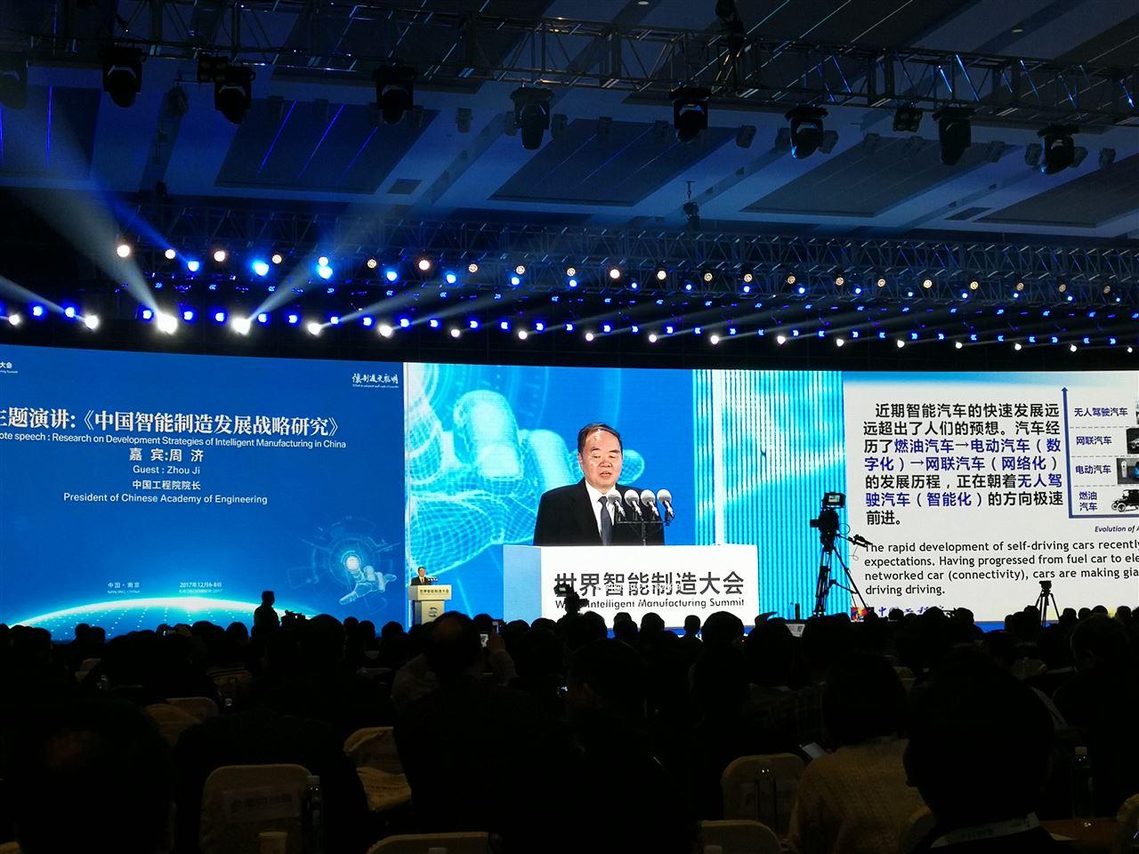 2017世界威尼斯人线上娱乐官网制造大会在江苏南京落下帷幕