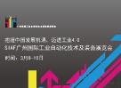 2016SIAF广州国际工业自动化技术及装备展