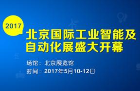 北京国际工业智能及自动化展