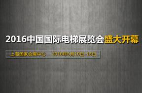 2016中国国际电梯博览会