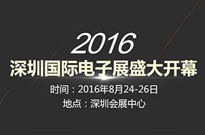 2016深圳国际电子展浩荡揭幕