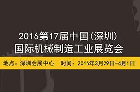 2016第17届中国(深圳)国际机械制造工业展览会