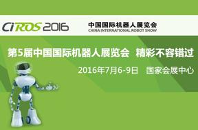 第五届中国国际机器人展览会