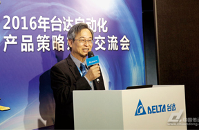 """""""智""""胜未来 台达智能战略导入新生力——2016年台达自动化产品策略媒体交流会在京召开"""