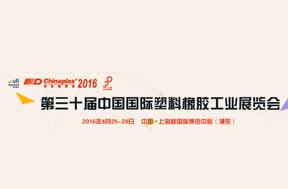 第三十届中国国际塑料橡胶工业展览会