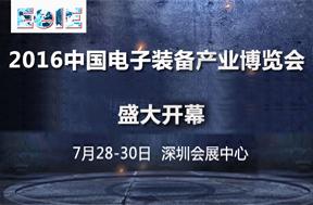 2016中国电子装备产业博览会