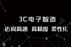 3C电子制造迈向高速、高精度、柔性化
