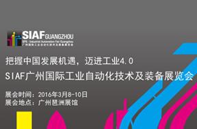 2016SIAF广州国际工业自动化众鑫博彩大全及装备展