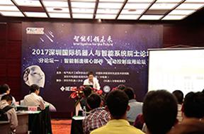 2017中国电子新闻博览会