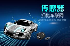 传感器拥抱车联网,驱动汽车制造实现高智能