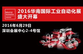 2016华南国际工业自动化展