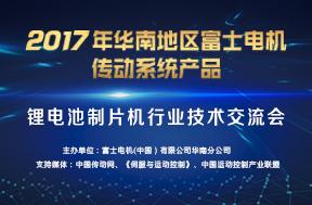 2017华南地区富士电机传动系统产品—锂电池制片机行业技术交流会