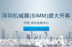 深圳机械展3月29日盛大开幕