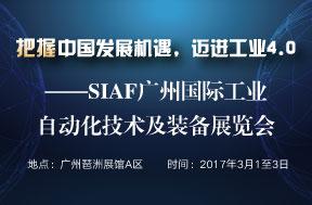 SIAF广州国际工业自动化技能及配备博览会