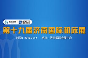 第19届济南国际机床展