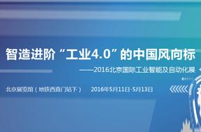 2016北京国际工业智能及自动化展