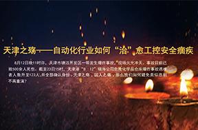 """天津之殇——自动化行业如何""""治""""愈工控安全痼疾"""