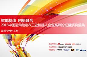 智能控制 创新融合——2016中国运动控制&工业机器人企业高峰论坛暨颁奖盛典