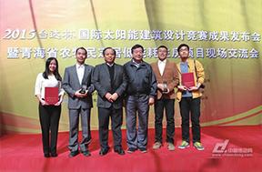 2015 台达杯国际太阳能建筑设计竞赛成果发布会