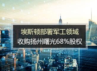 埃斯顿部署军工领域,收购扬州曙光68%股权