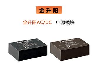 金升阳AC/DC电源模块