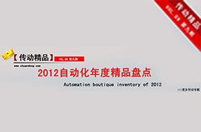 2012自动化年度精品盘点