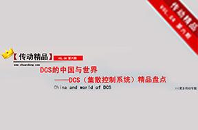 精品:DCS的中国与世界