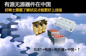 有源无源器件在中国