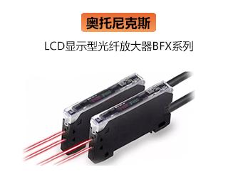 奥托尼克斯LCD显示型光纤放大器