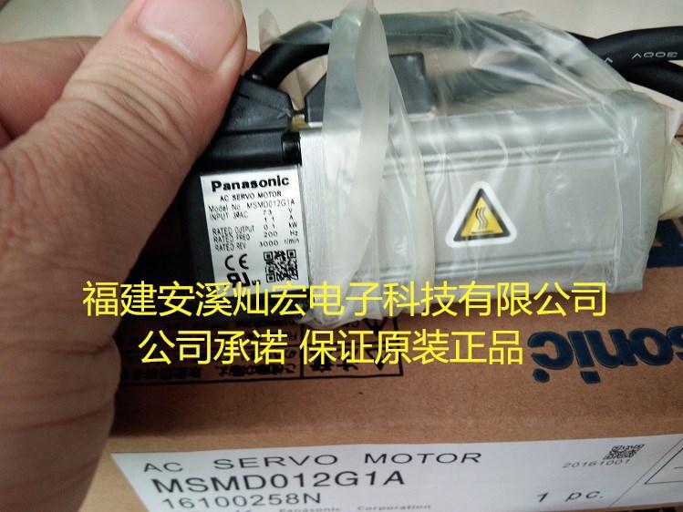 全新原装 松下伺服电机驱动MSMJ042G1U+MBDKT2510E