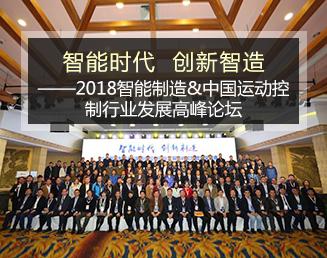 2018智能制造&中国运动控制行业发展高峰论坛暨颁奖盛典纪实